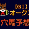 【GⅠ】オークス 結果