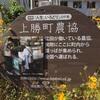 【地域ルポ】14(徳島県上勝町) いろどりに魅せられて③