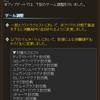 【グラブル】新イベント グランブルースピリッツ♪