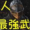 【ダクソR】対人最強の武器は何??【ダークソウルリマスター】