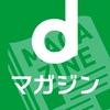 【雑誌が読み放題】人気サービス『dマガジン』のメリット〜解約方法まで【画像付き】