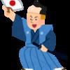 日本、一人称多すぎ問題。みんなもう英語にしようよ