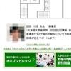 日本カイロプラクティックドクター専門学院札幌校に関する北大医学部・歯学部への投書の効果