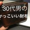 30代男が財布の買い替えでabrAsus(アブラサス)の小さい財布を選んだ理由