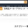 Amazon アウトレットでお買い物