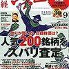 日経マネー九月号