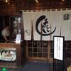 ふんわりアナゴがうまい! 宮島の老舗、「うえの」さんに行ってきました!!