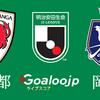 J2リーグ第20節 ‐ 京都サンガF.C. VS ファジアーノ岡山 の試合予想