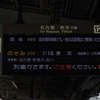 直通団臨でゆく浜松工場 新幹線なるほど発見デー