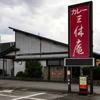 金沢市駅西新町の「三休庵 駅西店」が11月30日で閉店します。