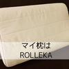 使い方をまちがえていた!マイ枕はIKEAのROLLEKA ♪