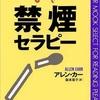 禁煙セラピー 著者 アレン・カー