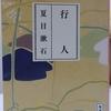 夏目漱石の「行人」を読みました