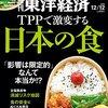 週刊東洋経済 2015年 12/12号 TPPで激変する 日本の食/パリ同時多発テロ 世界を揺さぶり続ける/「橋下政治」が大阪にもたらしたもの/首相官邸のメディア攻略術