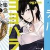 【終了】KADOKAWAトップセラー2019セール!『ヨヨハラ』『コミケ童話全集 2』『ライフハック大全』など