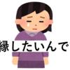 【無料鑑定】復縁したいんです!