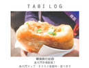 韓国旅行記⑩南大門市場散策!南大門マップ・オススメ両替所・食べ歩き