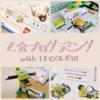Z会プログラミングwith LEGO体験レポ【10回目】