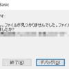 Macで作成ファイルのファイル名文字でハマる。