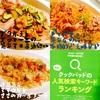 クックパッドでcooking♪人気検索キーワード【簡単】レシピ3選~☆