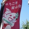 オーボンヴュータン で日本にいるのを忘れる ①