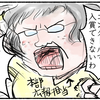 【4コママンガ】「やめる意義がない」というのが続ける意義という不毛地帯【PTAの白バラさん】