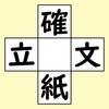 【脳トレ】漢字穴埋め 310問目