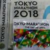 2018東京マラソン 目標とか!の巻