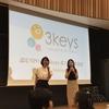認定NPO法人3keysの設立10周年イベント