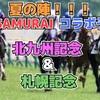 競馬SAMURAI コラボ予想!今週の重賞予想の巻!