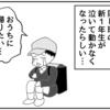(0475話)泣き笑いのエピソード
