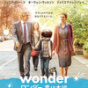 映画『ワンダー 君は太陽』感想/レビュー! 少年の優しさと強さが大切なことを教えてくれた。