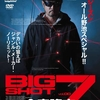 【バス釣りDVD】オール野池!カナモ最新DVD「ビッグショット7」発売!