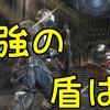 【ダクソR】対人最強の盾は何?【ダークソウルリマスター】最強盾/おすすめ盾