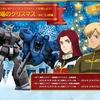 20161215   戦場のクリスマス-ルビコン計画- イベントガシャコン