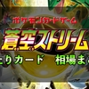 蒼空ストリーム当たり買取値段カードリスト【SA/SR】