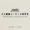 5/18(土)バス鍵盤ハーモニカ研究会