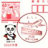 【風景印】成田郵便局空港第1旅客ビル内分室(2020.1.1押印)