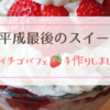 【手作りスイーツ】平成最後のお祝いムードにつられてイチゴパフェ、家族で作りました!