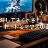 【Apex Legends】初心者におすすめのキーボード設定とボタン配置!【PC】