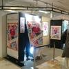 ロバート秋山「クリエイターズ・ファイル展」at 池袋パルコ に行ってきました