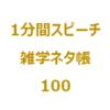 90年前 透明度が世界一位だった日本の湖は、なに?【1分間スピーチ|雑学ネタ帳100】