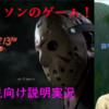 【Friday the 13th The Game】#2 もっと説明したいので2本目!(初見向け説明プレイ)