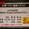 ヒロセSOS!!~Splash Orange Summer2019~ 第1部 (2019/08/25)