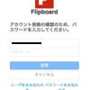 Flipboardのアカウント削除ができない件