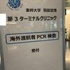 コロナ禍の羽田空港国際線ターミナルに行ってみた!!!