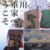 徳川将軍家へようこそ!