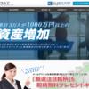 日本証券トレードの口コミ評判|投資顧問・評価・検証
