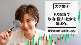 大学生はFX投資で政治・経済・社会を学ぼう。奨学金流用は絶対にNG!