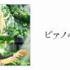 アニメ「ピアノの森」第1話を見ました 〜 いまだからこそできること 〜